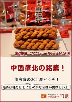 中国華北の銘菓 マファール