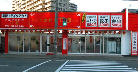 百年橋店入り口