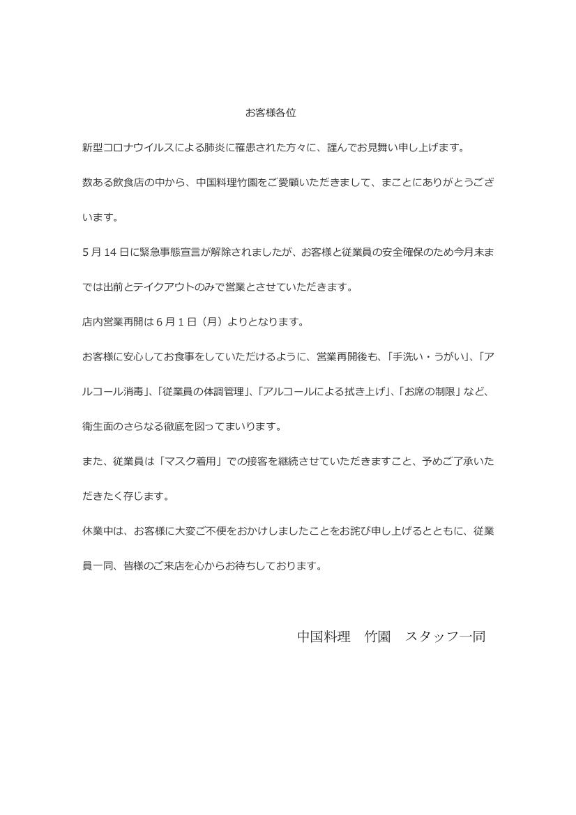 緊急 解除 福岡 事態 宣言